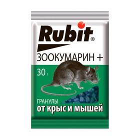 Средство от грызунов Rubit ЗООКУМАРИН+ гранулы 30 г Ош