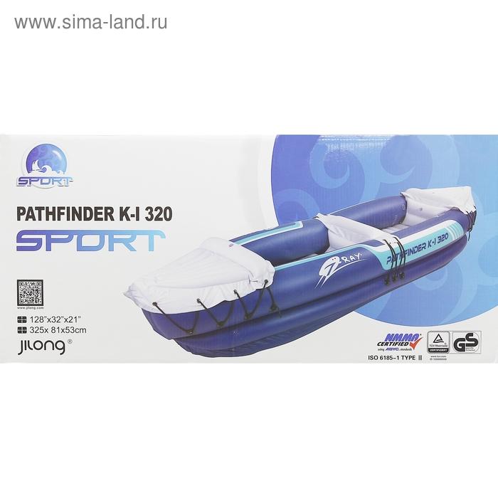 Каяк-байдарка PATHFINDER K-I 320, 2х-местная, до 160 кг, 325х81х53 см