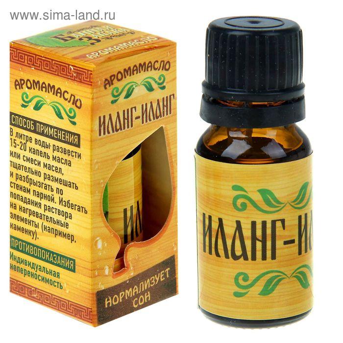 """Эфирное аромамасло для бани и сауны """"Иланг-иланг"""" 10 мл"""