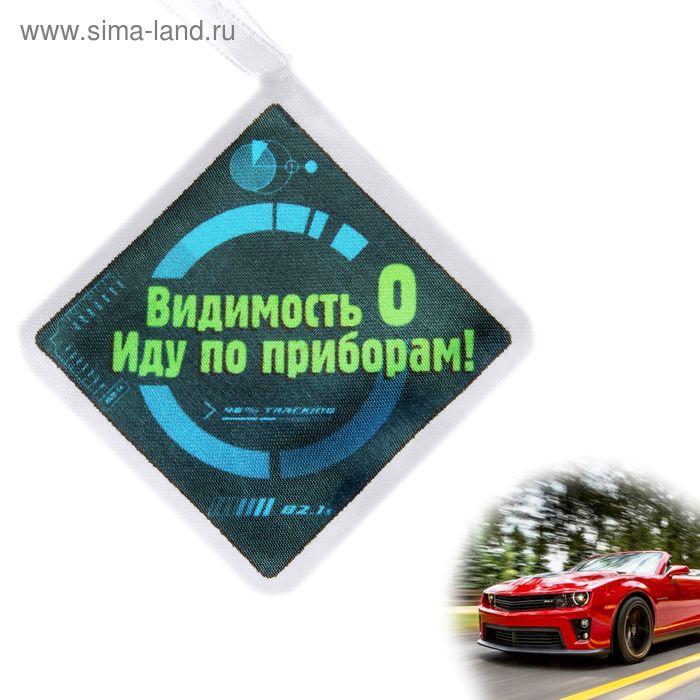 """Аромасаше для авто серия Дорожные знаки """"Иду по приборам"""""""