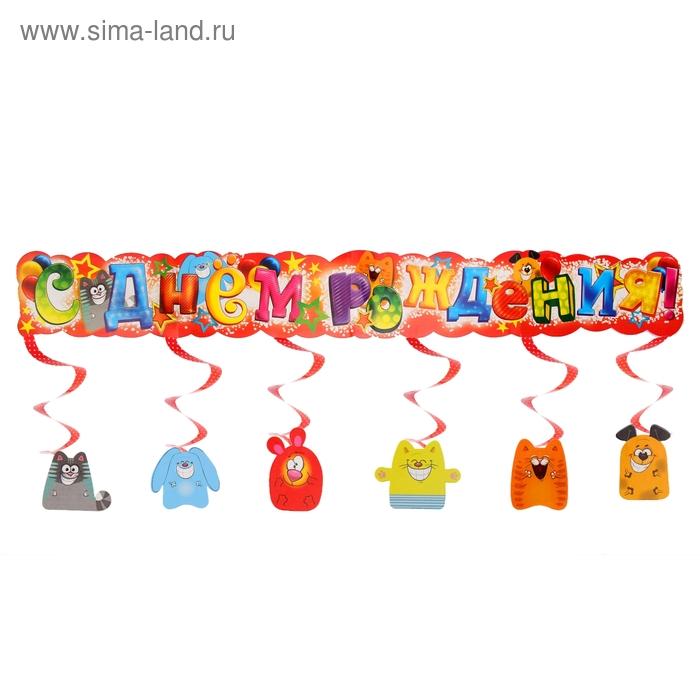 "Гирлянда с подвесами на спиралях ""С Днем рождения!"""