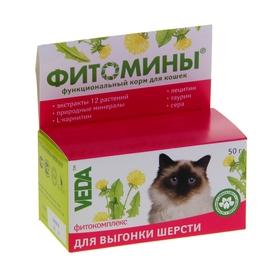 """Витамины """"Фитомины"""" для кошек с фитокомплексом для выгонки шерсти, 50 г"""
