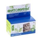 """Витамины """"Фитомины"""" для кошек с фитокомплексом для шерсти, 50 г"""