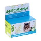 """Витамины """"Фитомины"""" для кошек с фитокомплексом для зубов и костей, 50 г"""