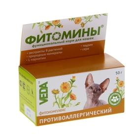 """Витамины """"Фитомины"""" для кошек с противоаллергическим комплексом, 50 г"""
