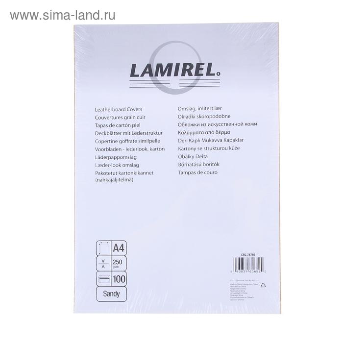 Обложки 100шт Lamirel Delta A4, картонные, с тиснением под кожу, цвет: песочный, 250г/м