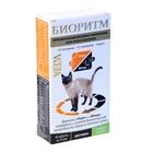 """Витаминно-минеральный комплекс """"Биоритм"""" со вкусом кролика для кошек, 48 табл."""