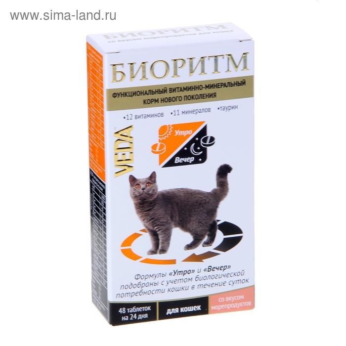 """Витаминно-минеральный комплекс """"Биоритм"""" со вкусом морепродуктов для кошек, 48 табл."""