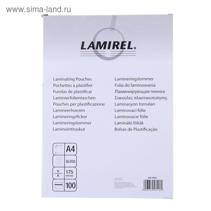 Пленка для ламинирования 100шт Lamirel А4, 175мкм