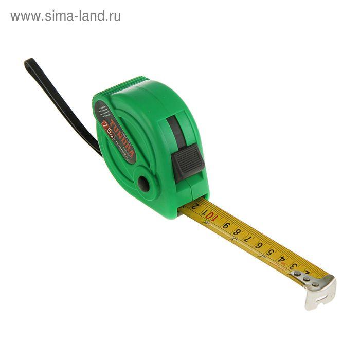 Рулетка TUNDRA basic, пластиковый корпус, 3 фиксатора, 7,5м х 25мм