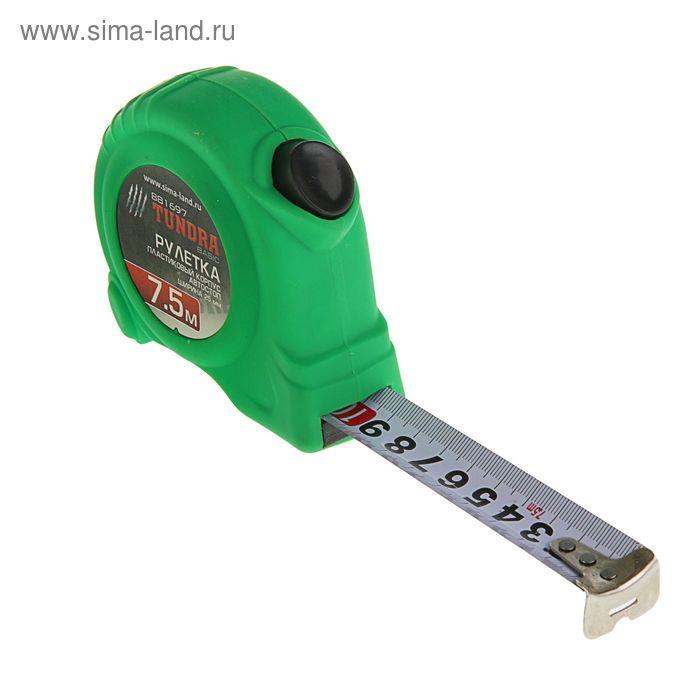 Рулетка TUNDRA basic, пластиковый корпус, автостоп 7,5м х 25мм