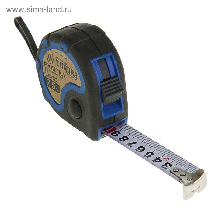 Рулетка TUNDRA comfort, двухкомпонентный корпус, 3 фиксатора, 7,5м х 25мм