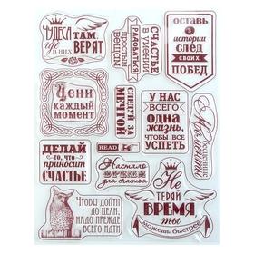 """Набор штампов для творчества """"Высказывания"""", 14 х18 см"""