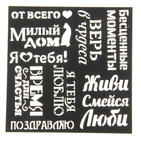 "Трафарет для творчества ""Слова"""