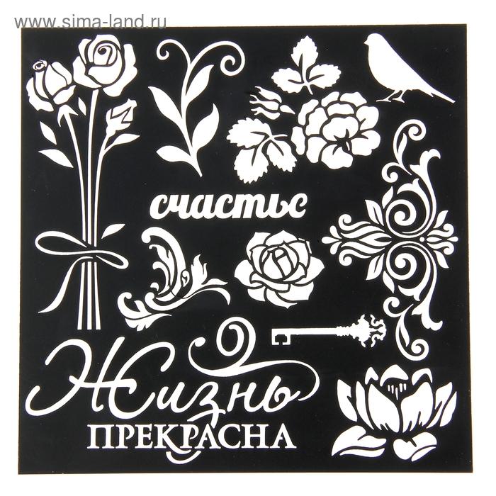 """Трафарет для творчества """"Цветы"""""""