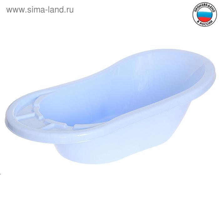 Ванна детская «Карапуз», цвет голубой
