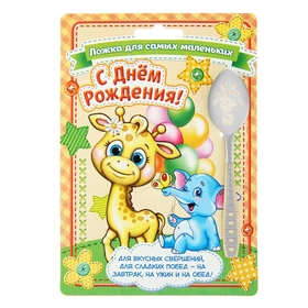 """Ложка детская на открытке """"1 годик"""""""