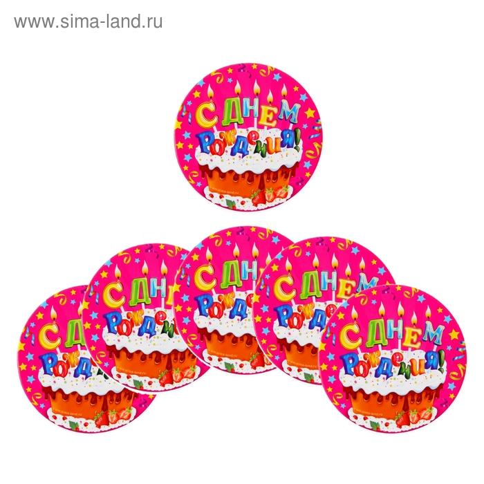 """Набор подставок для стакана """"С днем рождения"""" тортик, 10х10 см (6 шт.)"""