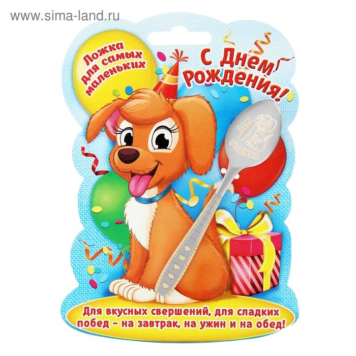 """Ложка детская на открытке """"4 годика"""""""