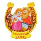 """Магнит """"Домовой, Семейный оберег"""""""