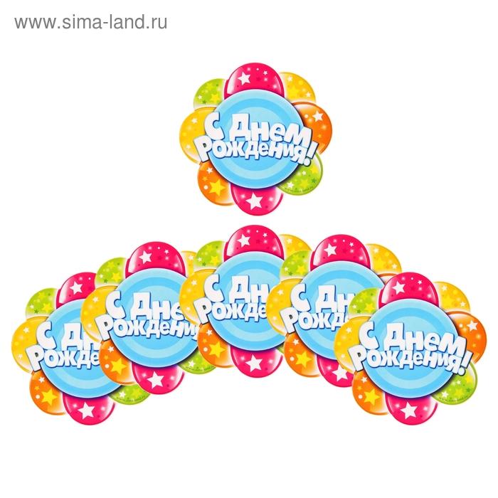 """Набор подставок для стакана """"С днем рождения"""" шары со звездами, 10х10 см (6 шт.)"""