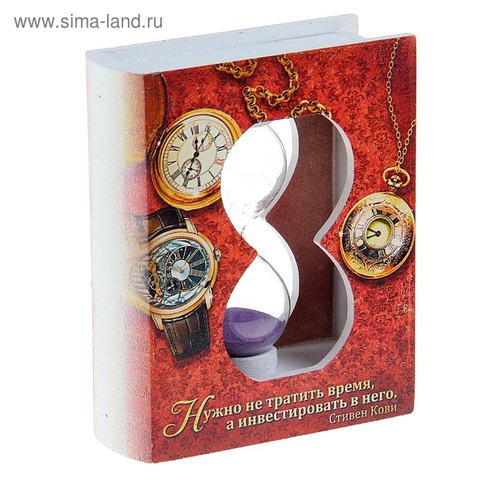 """Часы песочные """"Нужно не тратить время, а инвестировать в него"""""""