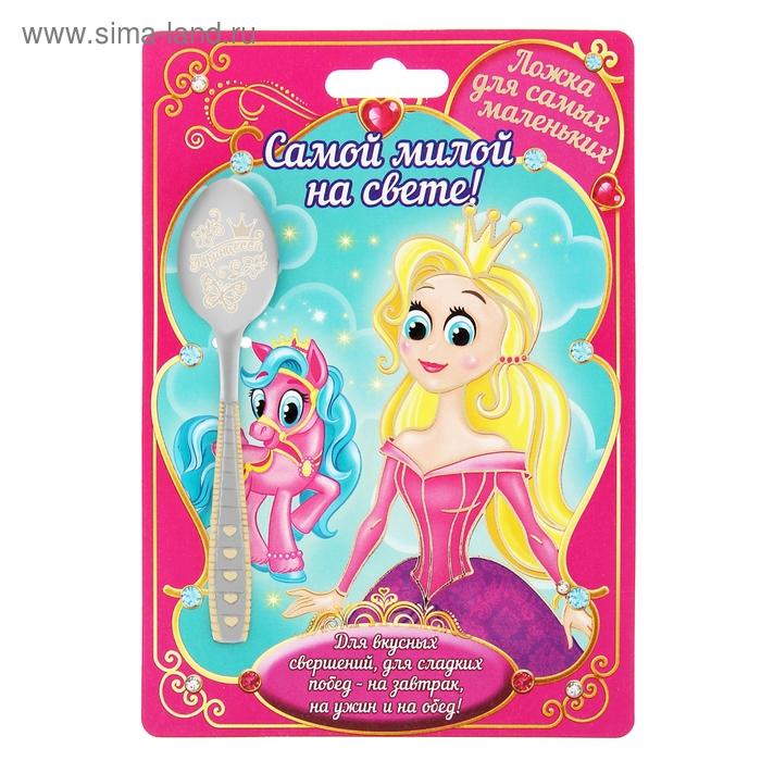 """Ложка детская на открытке """"Принцесса"""""""