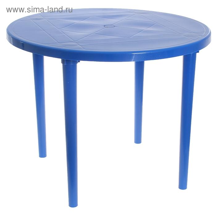 Стол круглый, цвет: синий