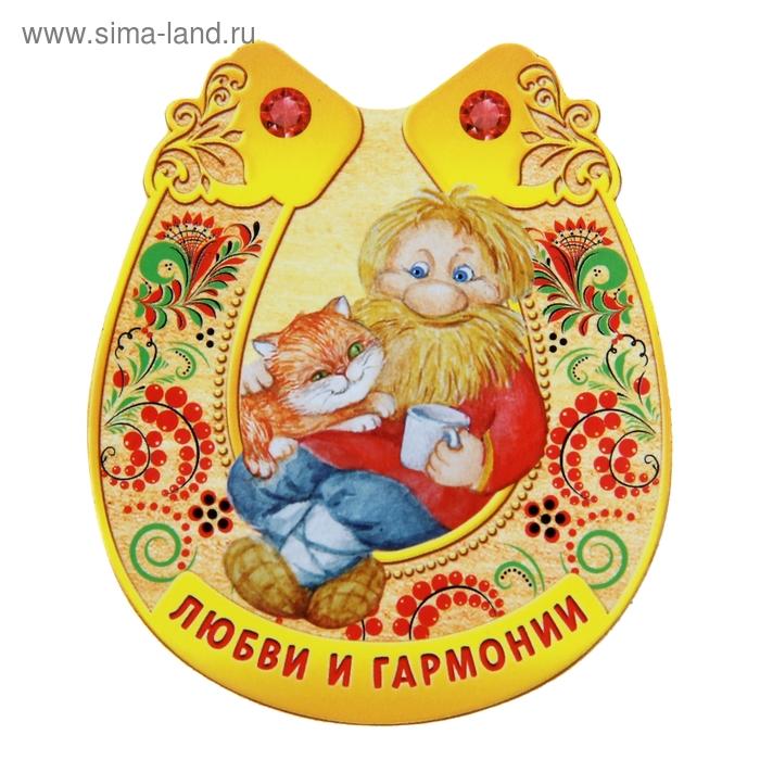 """Магнит """"Домовой, Любви и гармонии"""""""