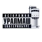 """Наклейка на авто """"Уралмаш"""""""