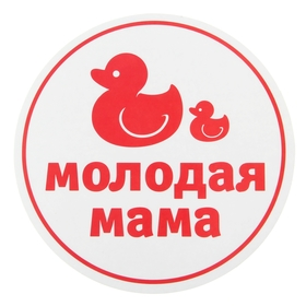 "Наклейка на авто ""Молодая мама"""