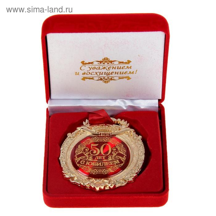 """Медаль в бархатной коробке """"С юбилеем 50 лет"""""""