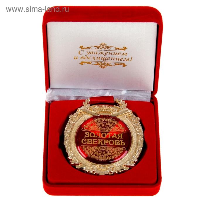 """Медаль в бархатной коробке """"Золотая свекровь"""""""