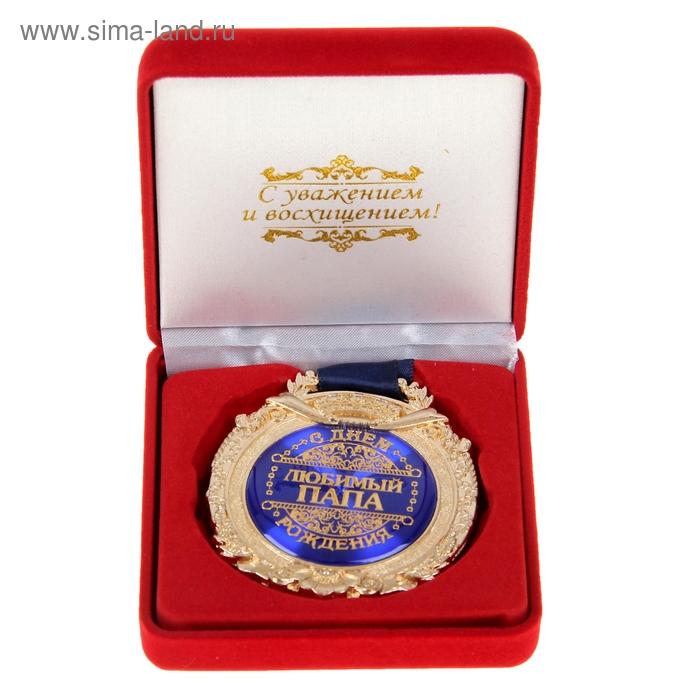 """Медаль в бархатной коробке """"С Днем рождения, любимый папа"""""""