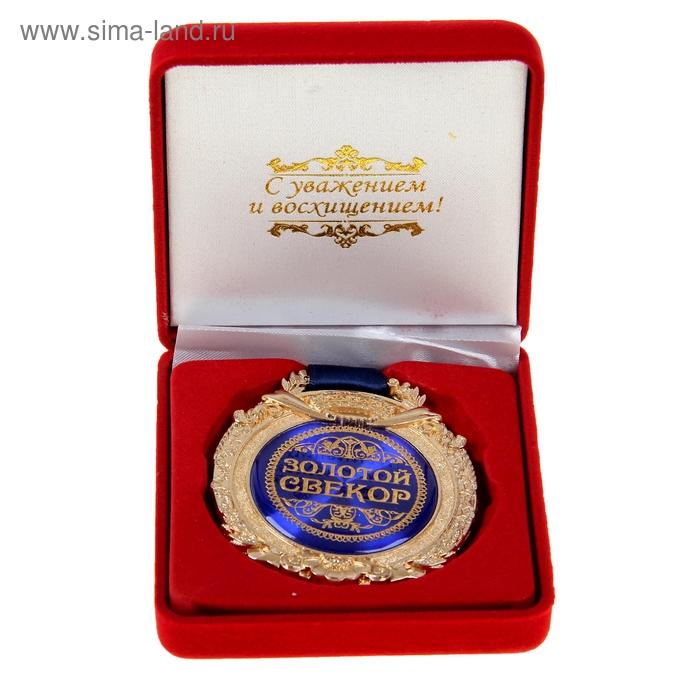 """Медаль в бархатной коробке """"Золотой свекор"""""""