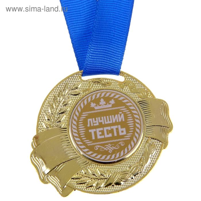 """Медаль """"Лучший тесть"""""""
