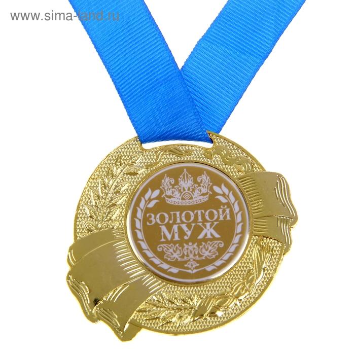 """Медаль """"Золотой муж"""""""