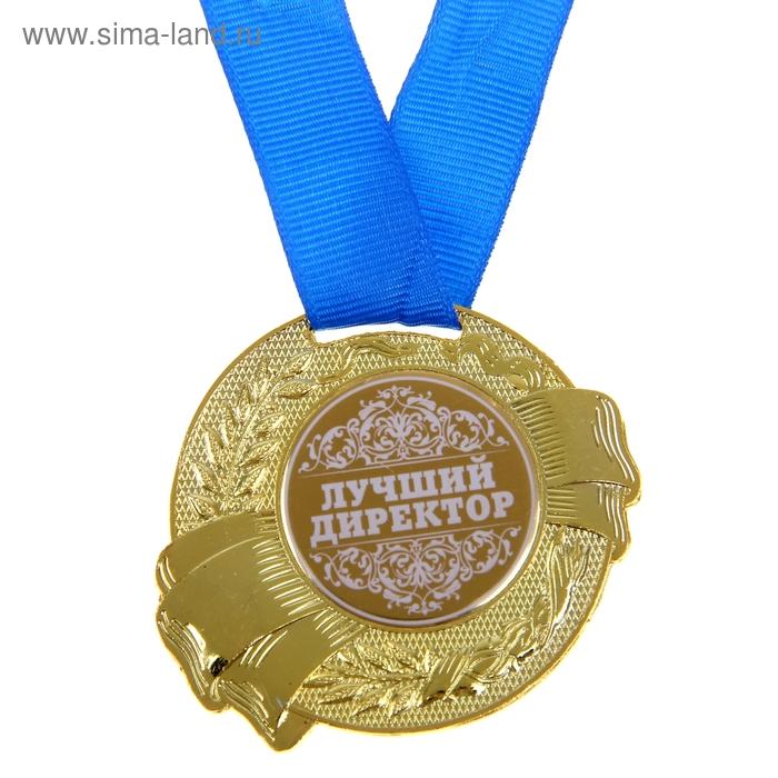 """Медаль """"Лучший директор"""""""