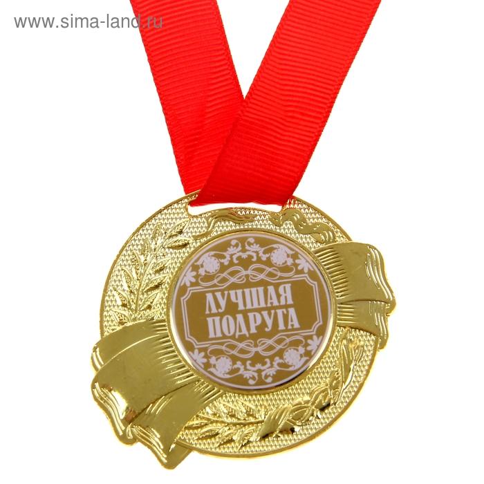 """Медаль """"Лучшая подруга"""""""