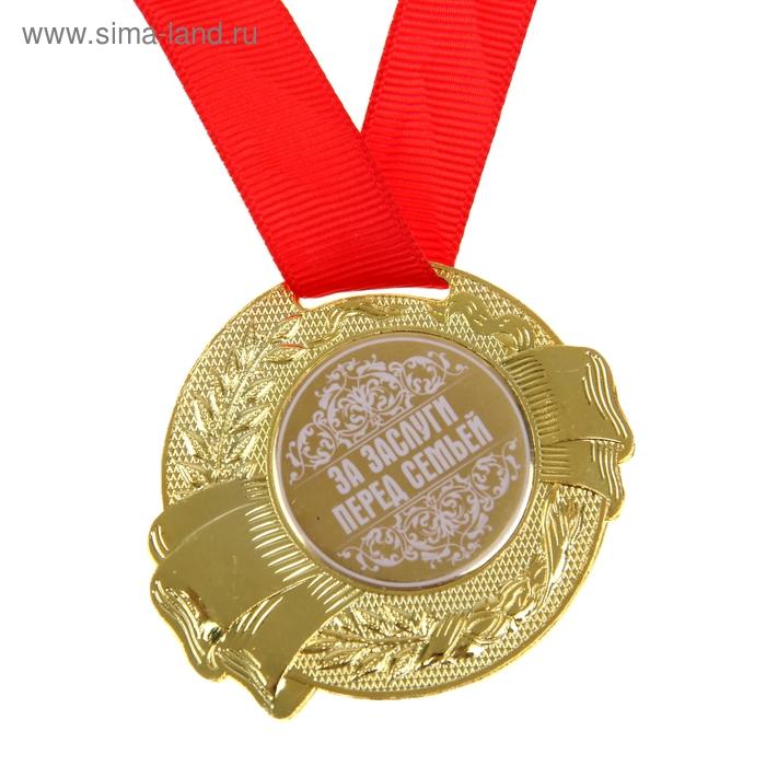 "Медаль ""За заслуги перед семьей"""