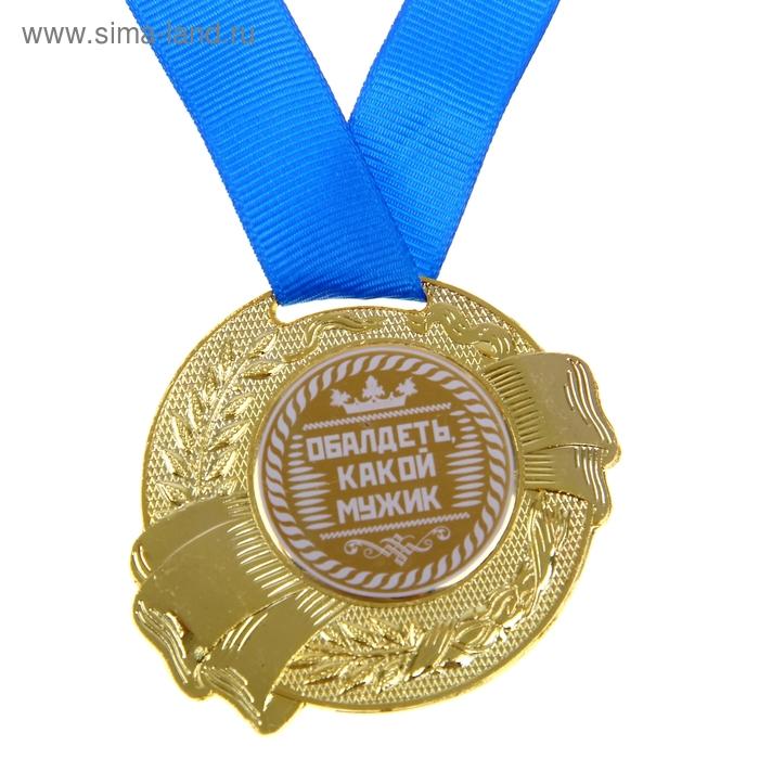 """Медаль """"Обалдеть какой мужик"""""""
