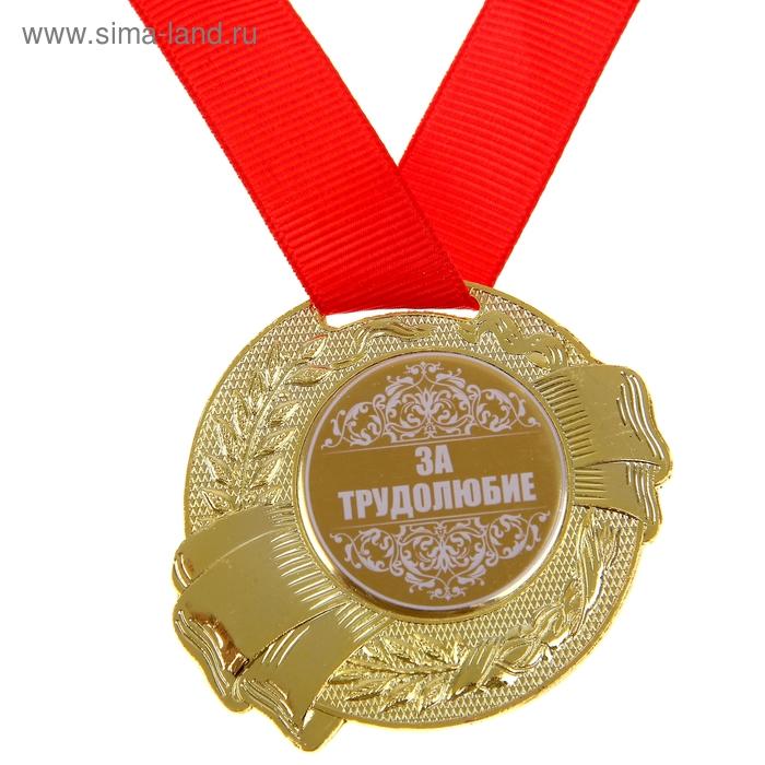 """Медаль """"За трудолюбие"""""""