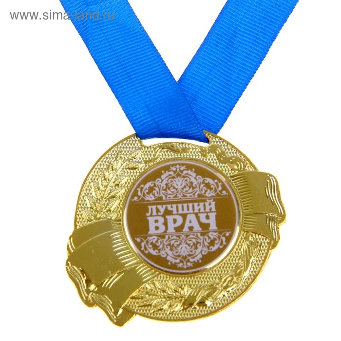 """Медаль """"Лучший врач"""""""
