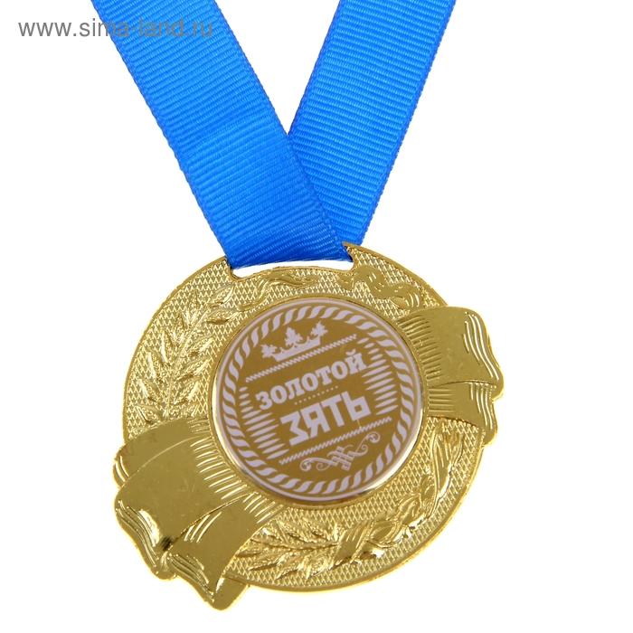 """Медаль """"Золотой зять"""""""
