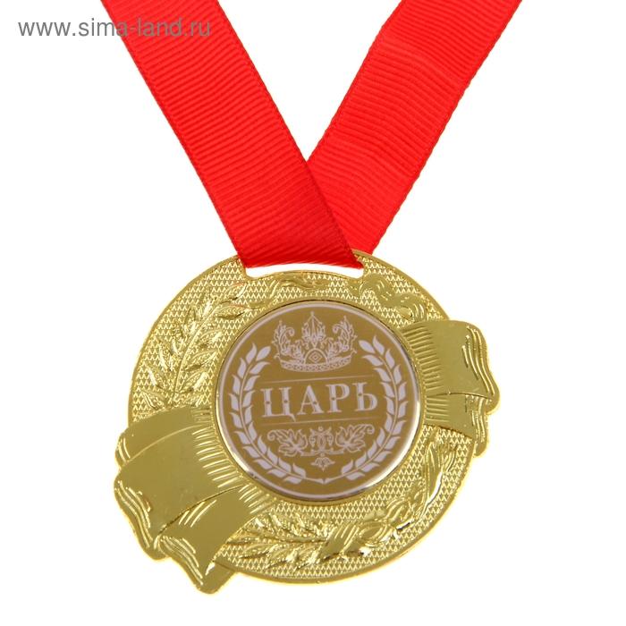 """Медаль """"Царь"""""""