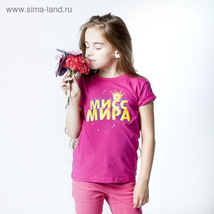 """Футболка детская Collorista """"Мисс мира"""", рост 98-104 см (30), 3-4 года"""