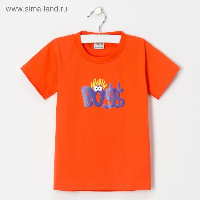"""Футболка детская Collorista """"МиниБосс"""", рост 86-92 см (28), 1-2 года"""
