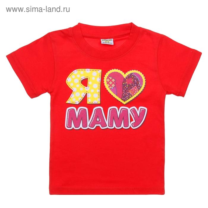 """Футболка детская Collorista """"Я люблю маму"""", рост 98-104 см (30), 3-4 года"""