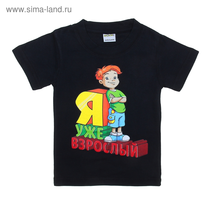 """Футболка детская Collorista """"Я взрослый"""", рост 98-104 см (30), 3-4 года"""