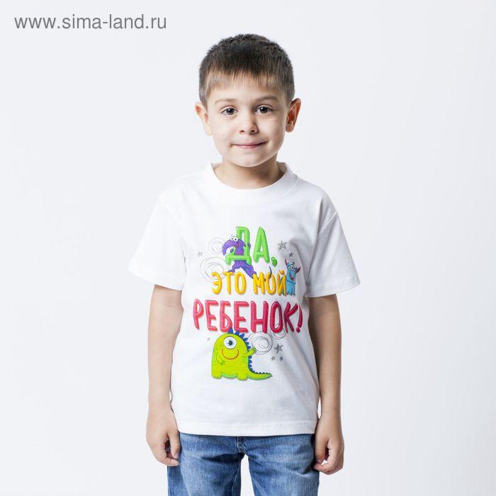 """Футболка детская Collorista """"Мой ребенок"""", рост 98-104 см (30), 3-4 года"""